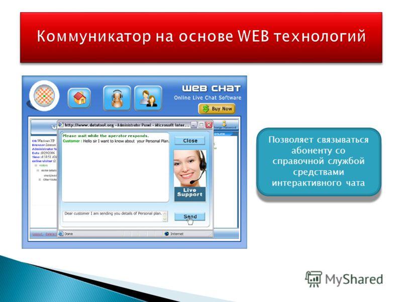 Позволяет связываться абоненту со справочной службой средствами интерактивного чата