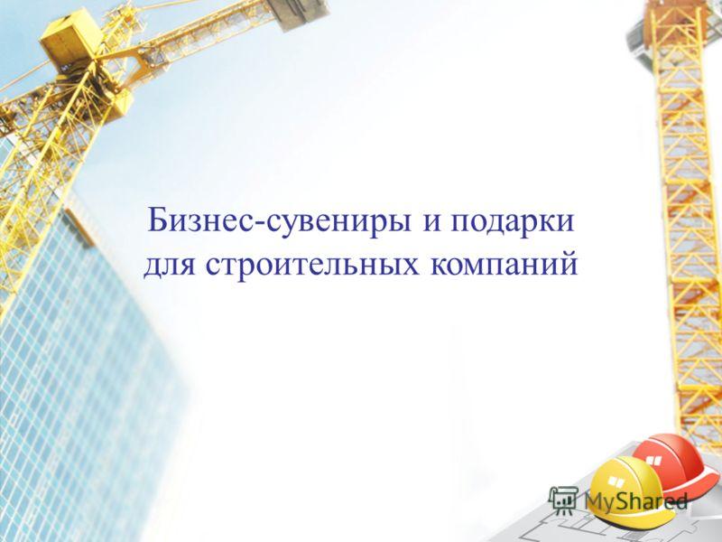 Бизнес-сувениры и подарки для строительных компаний
