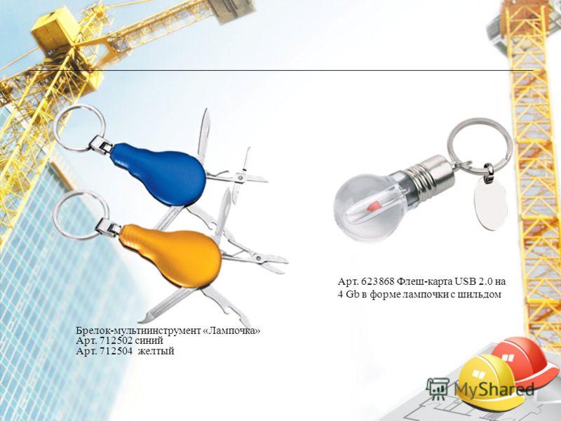 Брелок-мультиинструмент «Лампочка» Арт. 712502 синий Арт. 712504 желтый Арт. 623868 Флеш-карта USB 2.0 на 4 Gb в форме лампочки с шильдом