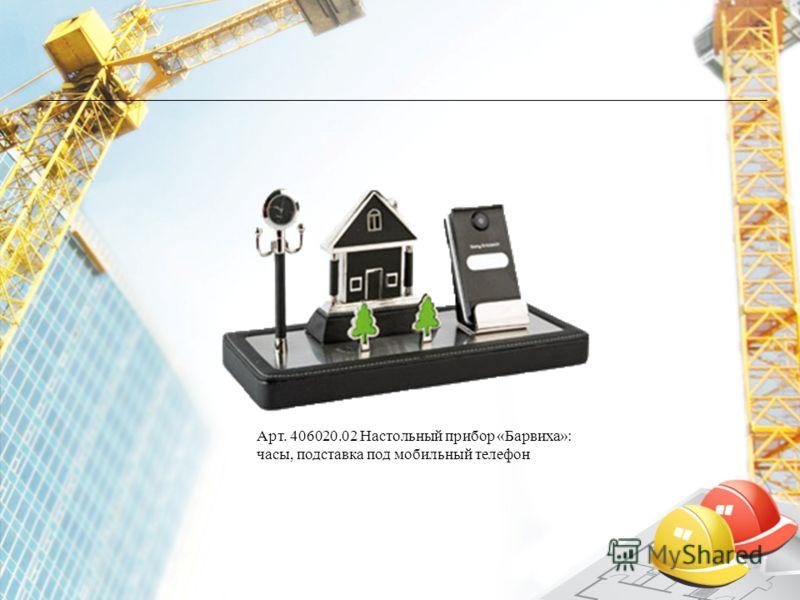 Арт. 406020.02 Настольный прибор «Барвиха»: часы, подставка под мобильный телефон