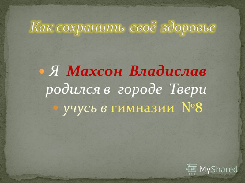 Я Махсон Владислав родился в городе Твери учусь в гимназии 8