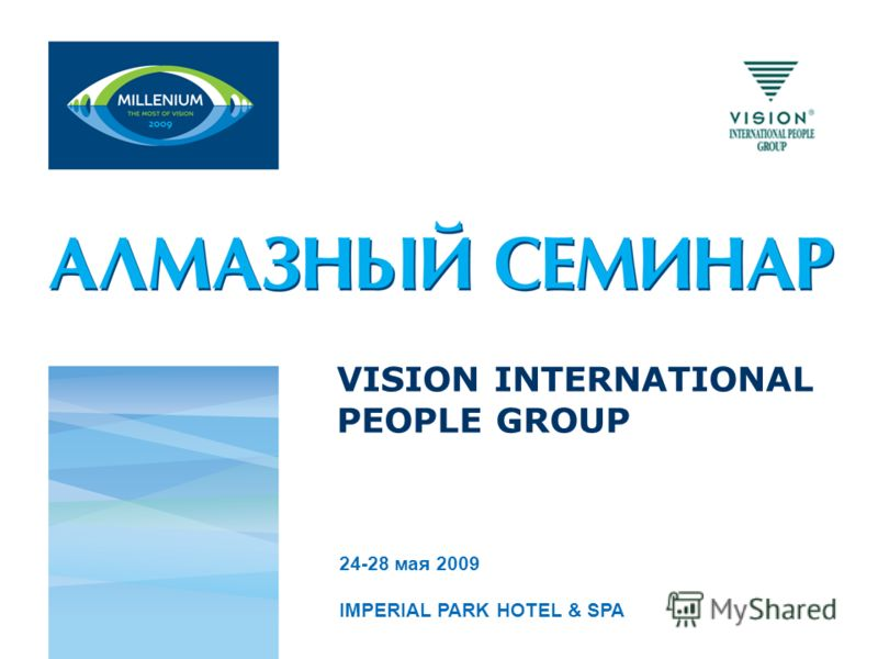 VISION INTERNATIONAL PEOPLE GROUP 24-28 мая 2009 IMPERIAL PARK HOTEL & SPA