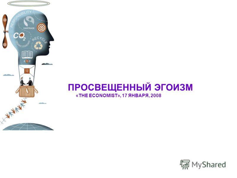 ПРОСВЕЩЕННЫЙ ЭГОИЗМ «THE ECONOMIST», 17 ЯНВАРЯ, 2008