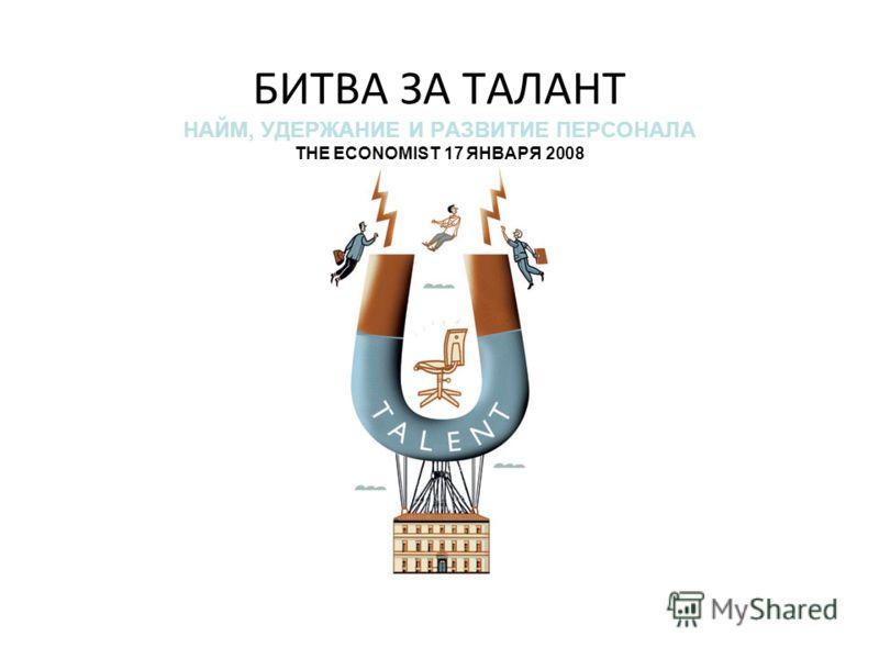 БИТВА ЗА ТАЛАНТ НАЙМ, УДЕРЖАНИЕ И РАЗВИТИЕ ПЕРСОНАЛА THE ECONOMIST 17 ЯНВАРЯ 2008