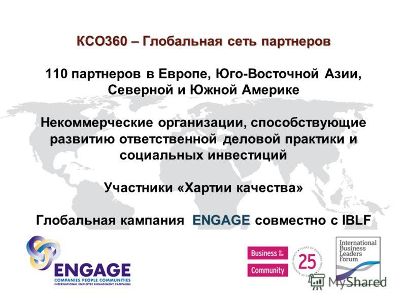 КСО360 – Глобальная сеть партнеров ENGAGE КСО360 – Глобальная сеть партнеров 110 партнеров в Европе, Юго-Восточной Азии, Северной и Южной Америке Некоммерческие организации, способствующие развитию ответственной деловой практики и социальных инвестиц