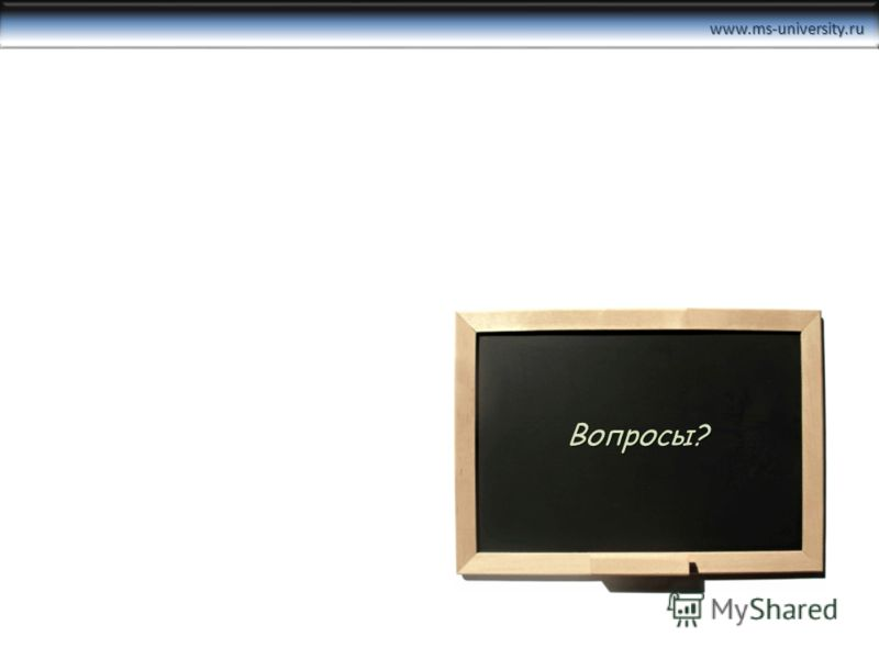 www.ms-university.ru Вопросы?