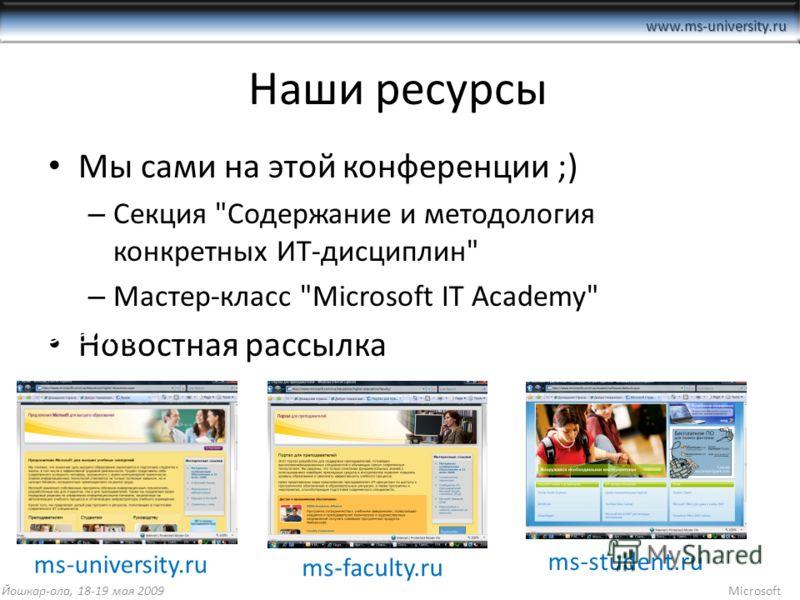 www.ms-university.ru Наши ресурсы Мы сами на этой конференции ;) – Секция