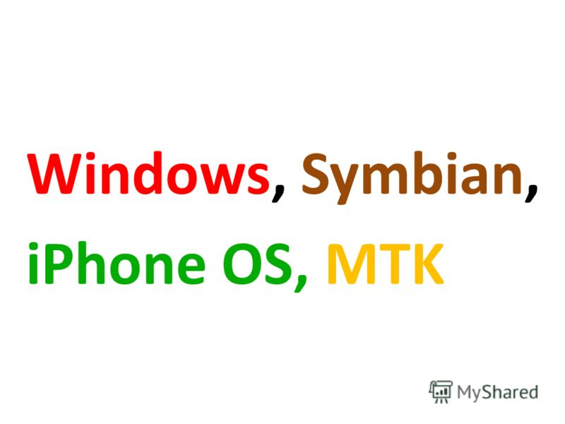 Windows, Symbian, iPhone OS, MTK