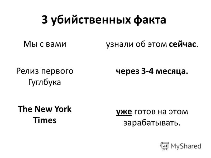 3 убийственных факта Мы с вами Релиз первого Гуглбука The New York Times узнали об этом сейчас. через 3-4 месяца. уже готов на этом зарабатывать.