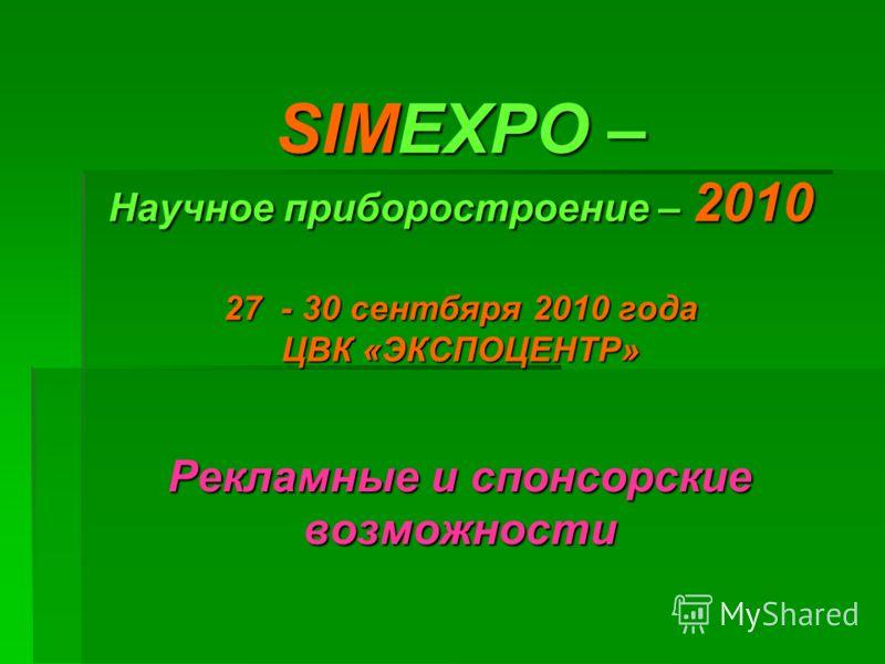 SIMEXPO – Научное приборостроение – 2010 27 - 30 сентбяря 2010 года ЦВК «ЭКСПОЦЕНТР» Рекламные и спонсорские возможности