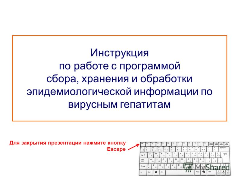 Инструкция по работе с программой сбора, хранения и обработки эпидемиологической информации по вирусным гепатитам Для закрытия презентации нажмите кнопку Escape