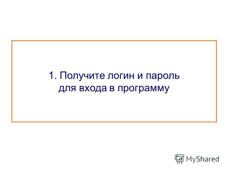 1. Получите логин и пароль для входа в программу