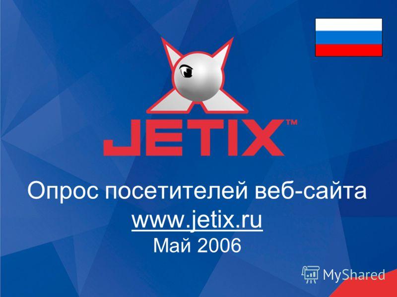 Опрос посетителей веб-сайта www.jetix.ru Май 2006