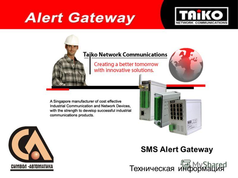 SMS Alert Gateway Техническая информация
