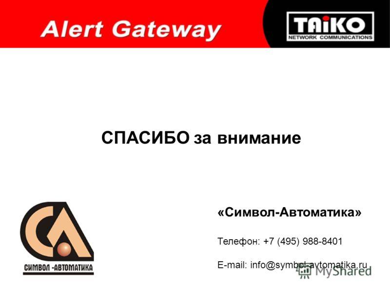 СПАСИБО за внимание «Символ-Автоматика» Телефон: +7 (495) 988-8401 E-mail: info@symbol-avtomatika.ru