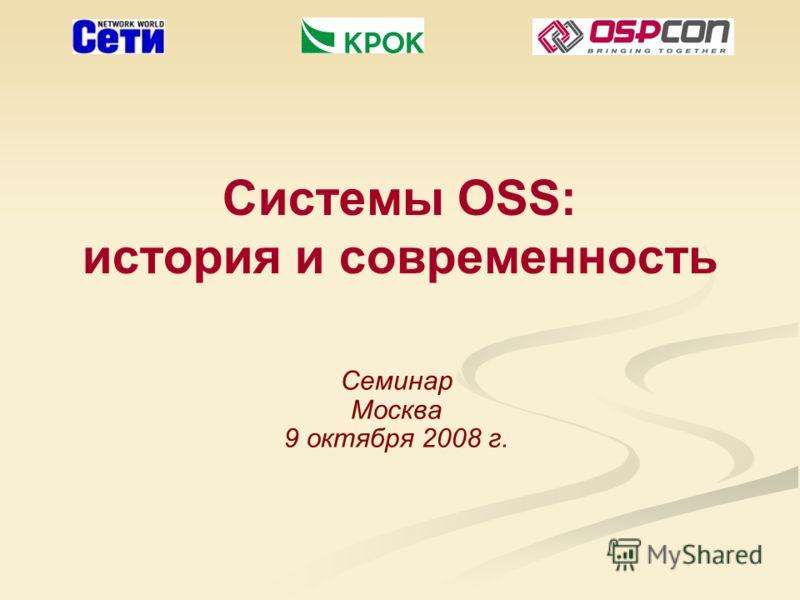 Системы OSS: история и современность Семинар Москва 9 октября 2008 г.