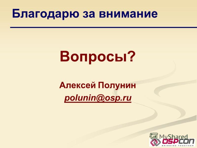Благодарю за внимание Вопросы? Алексей Полунин polunin@osp.ru
