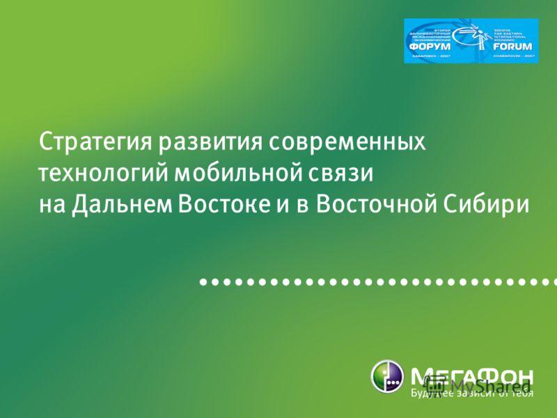Стратегия развития современных технологий мобильной связи на Дальнем Востоке и в Восточной Сибири