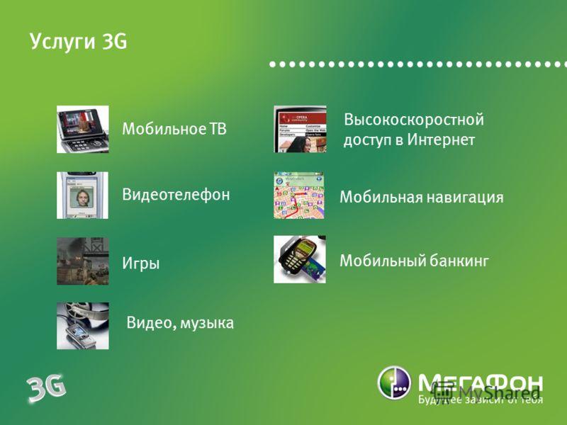 Мобильное ТВ Высокоскоростной доступ в Интернет Услуги 3G Видеотелефон Мобильная навигация Игры Мобильный банкинг Видео, музыка
