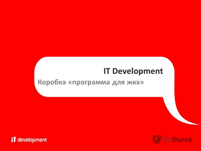 IT Development Коробка «программа для жкх»