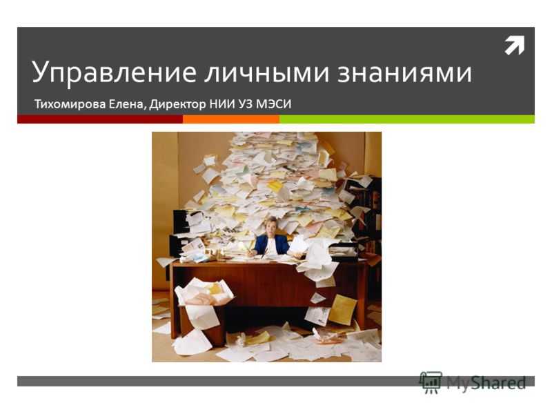 Управление личными знаниями Тихомирова Елена, Директор НИИ УЗ МЭСИ