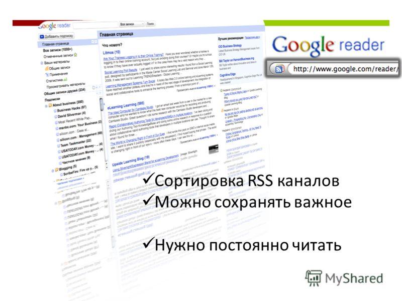Сортировка RSS каналов Можно сохранять важное Нужно постоянно читать