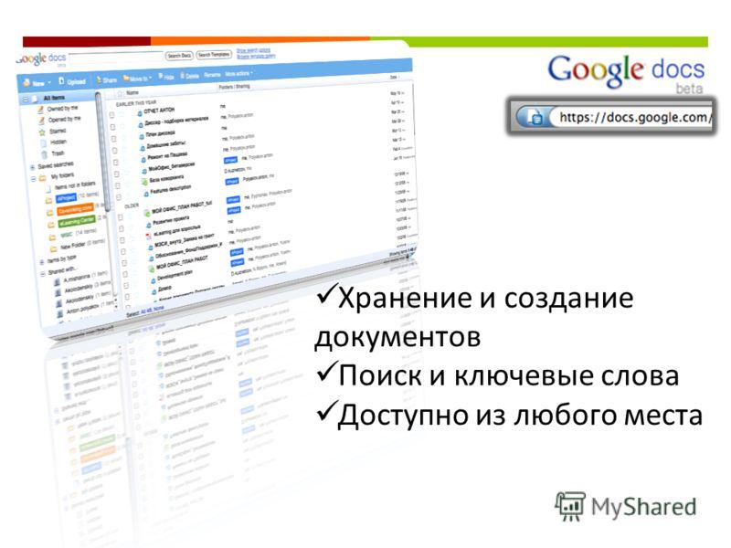 Хранение и создание документов Поиск и ключевые слова Доступно из любого места