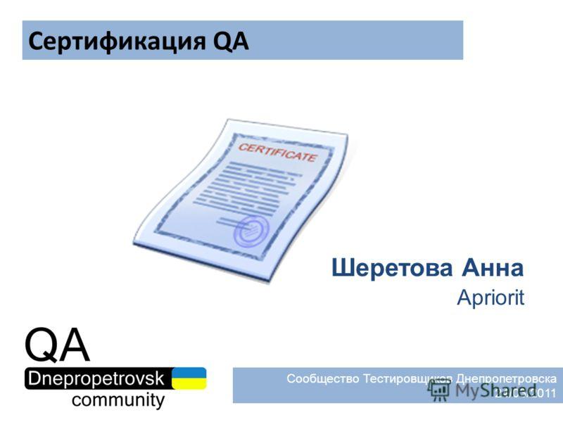 Сертификация QA Шеретова Анна Apriorit Сообщество Тестировщиков Днепропетровска 24/03/2011