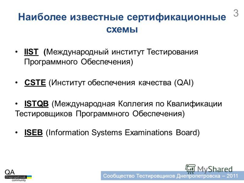 Наиболее известные сертификационные схемы IIST (Международный институт Тестирования Программного Обеспечения) 3 3 Сообщество Тестировщиков Днепропетровска – 2011 ISEB (Information Systems Examinations Board) ISTQB (Международная Коллегия по Квалифика
