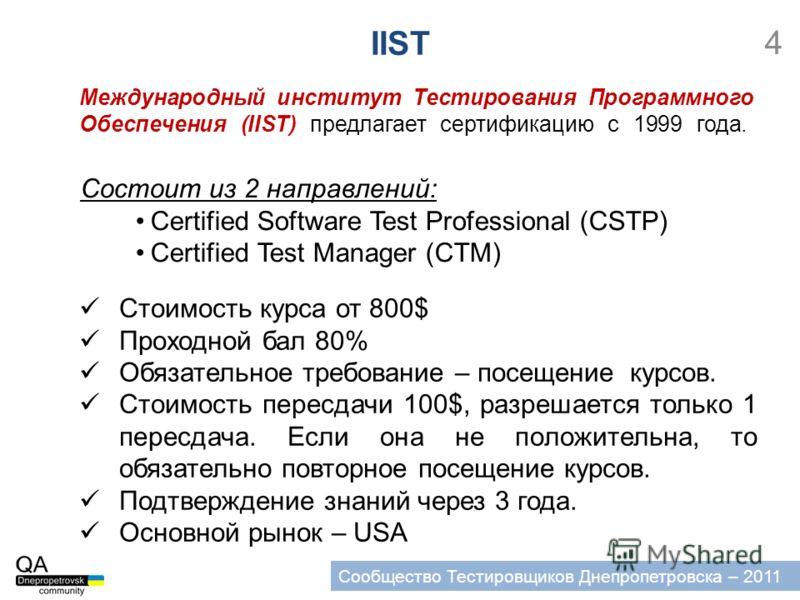 IIST Международный институт Тестирования Программного Обеспечения (IIST) предлагает сертификацию с 1999 года. 4 Сообщество Тестировщиков Днепропетровска – 2011 4 Состоит из 2 направлений: Certified Software Test Professional (CSTP) Certified Test Man