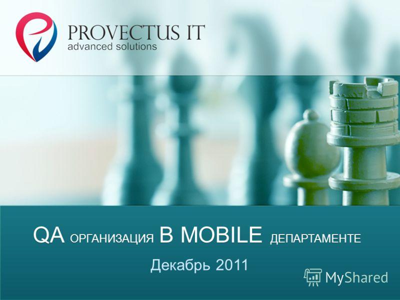 QA ОРГАНИЗАЦИЯ В MOBILE ДЕПАРТАМЕНТЕ Декабрь 2011