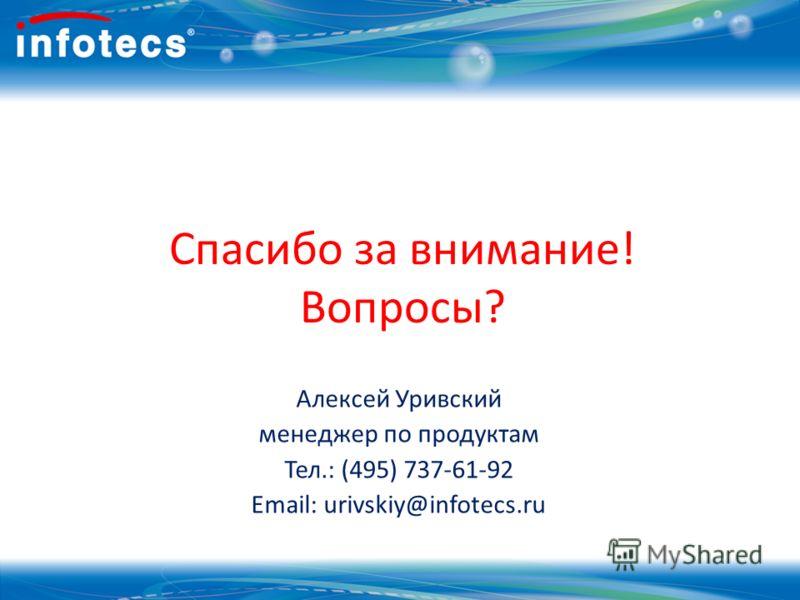 Спасибо за внимание! Вопросы? Алексей Уривский менеджер по продуктам Тел.: (495) 737-61-92 Email: urivskiy@infotecs.ru