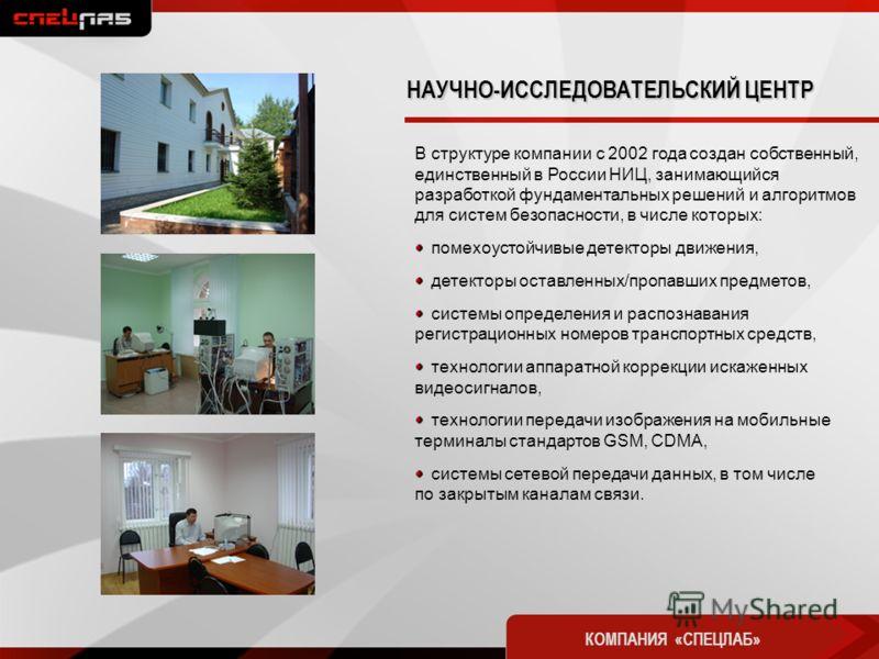 В структуре компании с 2002 года создан собственный, единственный в России НИЦ, занимающийся разработкой фундаментальных решений и алгоритмов для систем безопасности, в числе которых: помехоустойчивые детекторы движения, детекторы оставленных/пропавш