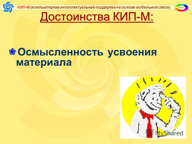 КИП-М (компьютерная интеллектуальная поддержка на основе мобильной связи) Достоинства КИП-М: Индивидуальный подход при массовом обучении
