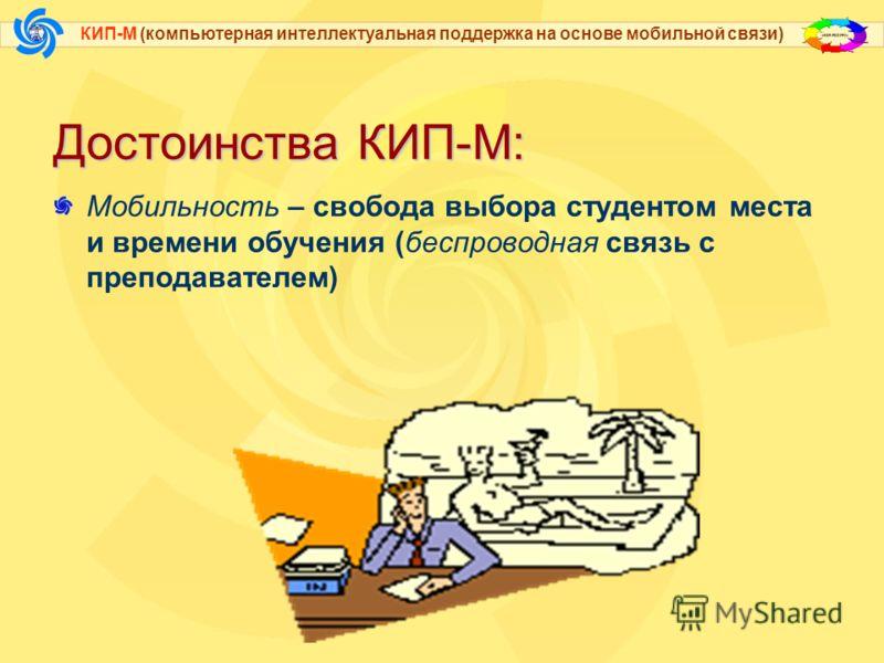 КИП-М (компьютерная интеллектуальная поддержка на основе мобильной связи) Достоинства КИП-М: Простота освоения и эксплуатации