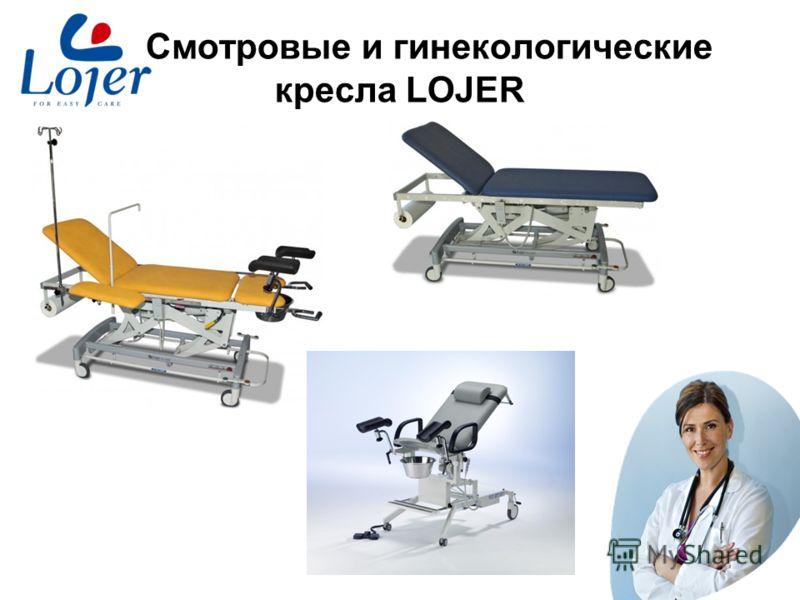 www.lojer.com Смотровые и гинекологические кресла LOJER