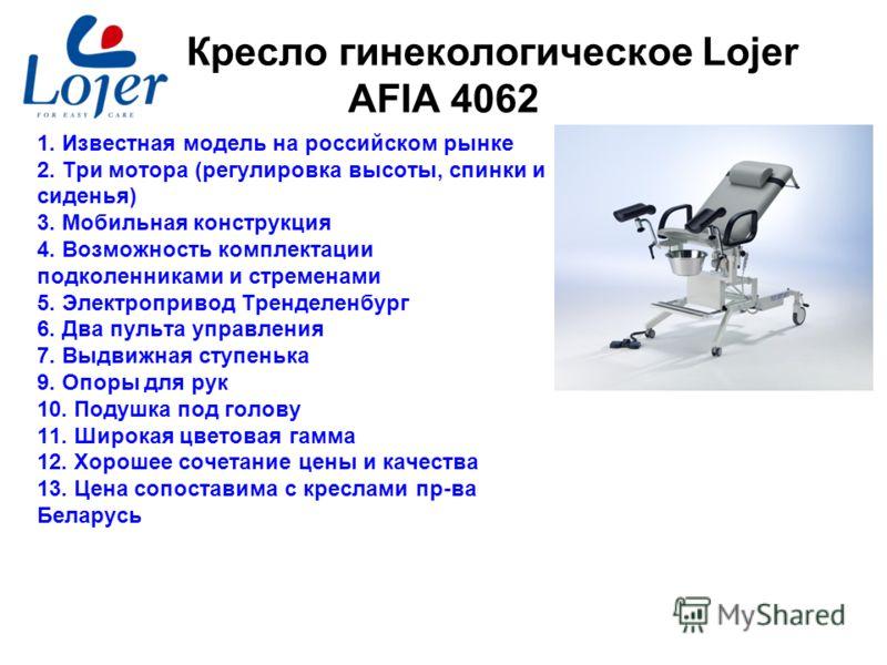 www.lojer.com Кресло гинекологическое Lojer AFIA 4062 1. Известная модель на российском рынке 2. Три мотора (регулировка высоты, спинки и сиденья) 3. Мобильная конструкция 4. Возможность комплектации подколенниками и стременами 5. Электропривод Тренд