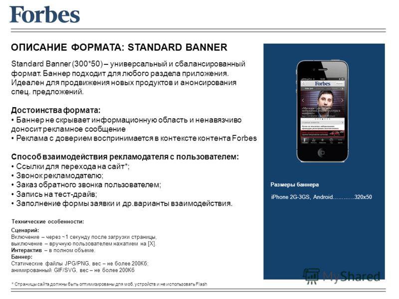 ОПИСАНИЕ ФОРМАТА: STANDARD BANNER Standard Banner (300*50) – универсальный и cбалансированный формат. Баннер подходит для любого раздела приложения. Идеален для продвижения новых продуктов и анонсирования спец. предложений. Достоинства формата: Банне