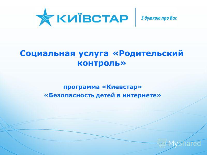 Социальная услуга «Родительский контроль» программа «Киевстар» «Безопасность детей в интернете»