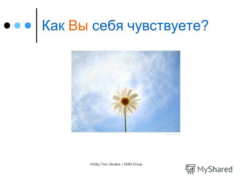 Как Вы себя чувствуете? Hobby Tour Ukraine | SMM Group