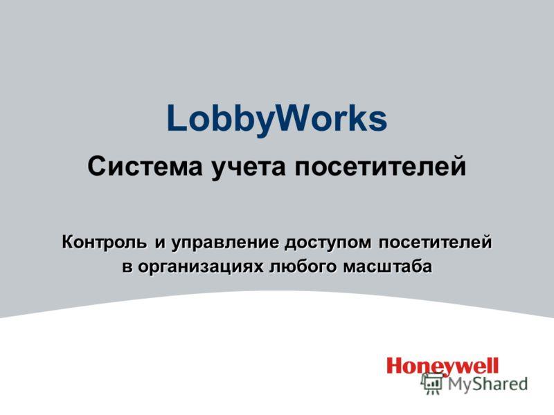 LobbyWorks Контроль и управление доступом посетителей в организациях любого масштаба Система учета посетителей
