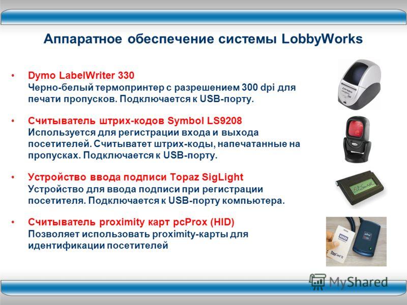 Dymo LabelWriter 330 Черно-белый термопринтер с разрешением 300 dpi для печати пропусков. Подключается к USB-порту. Считыватель штрих-кодов Symbol LS9208 Используется для регистрации входа и выхода посетителей. Считыватет штрих-коды, напечатанные на