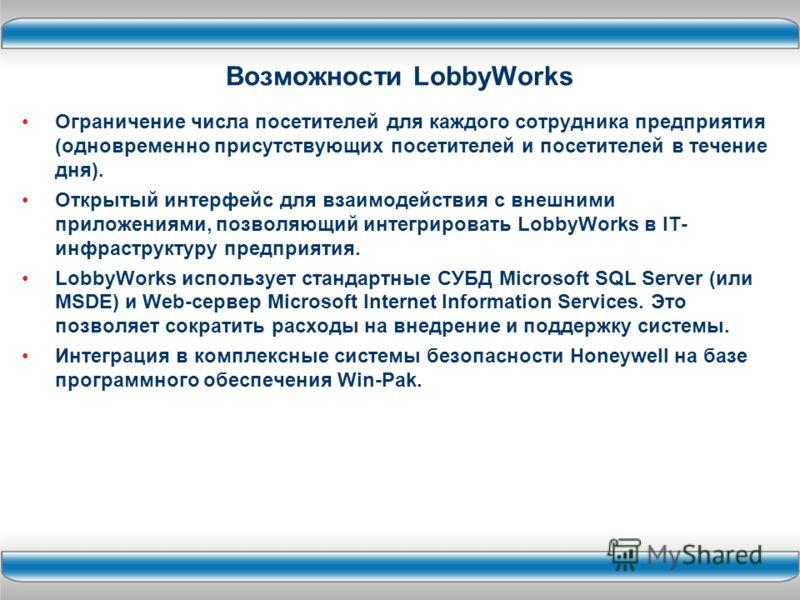 Ограничение числа посетителей для каждого сотрудника предприятия (одновременно присутствующих посетителей и посетителей в течение дня). Открытый интерфейс для взаимодействия с внешними приложениями, позволяющий интегрировать LobbyWorks в IT- инфрастр