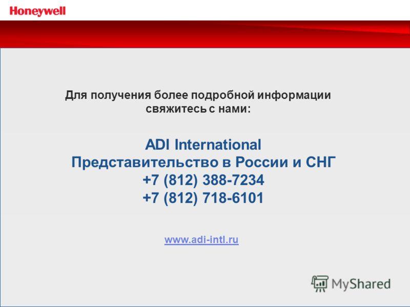 Для получения более подробной информации свяжитесь с нами: ADI International Представительство в России и СНГ +7 (812) 388-7234 +7 (812) 718-6101 www.adi-intl.ru