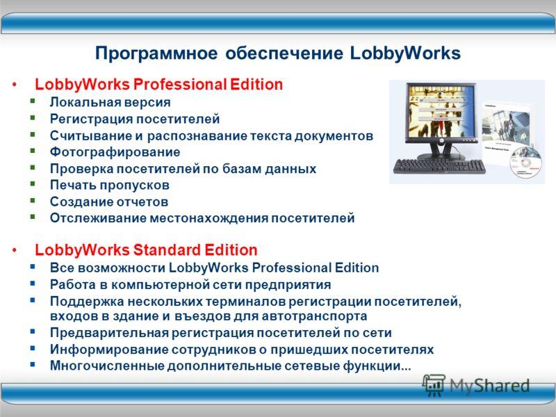 Программное обеспечение LobbyWorks LobbyWorks Professional Edition Локальная версия Регистрация посетителей Считывание и распознавание текста документов Фотографирование Проверка посетителей по базам данных Печать пропусков Создание отчетов Отслежива