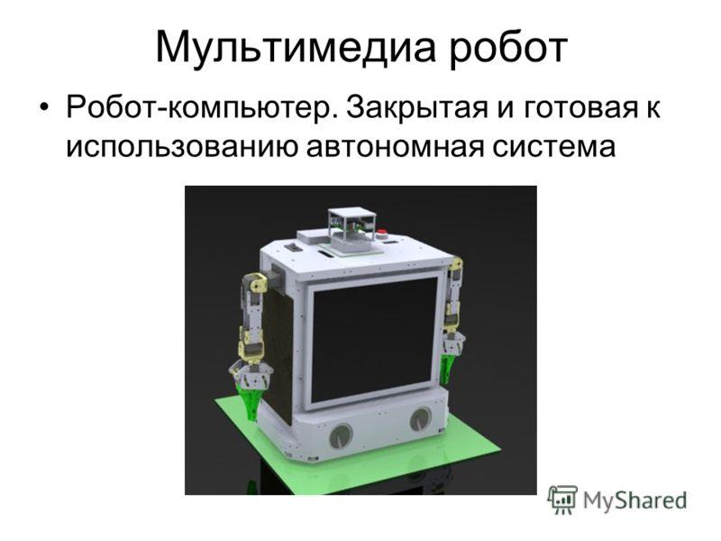 Мультимедиа робот Робот-компьютер. Закрытая и готовая к использованию автономная система