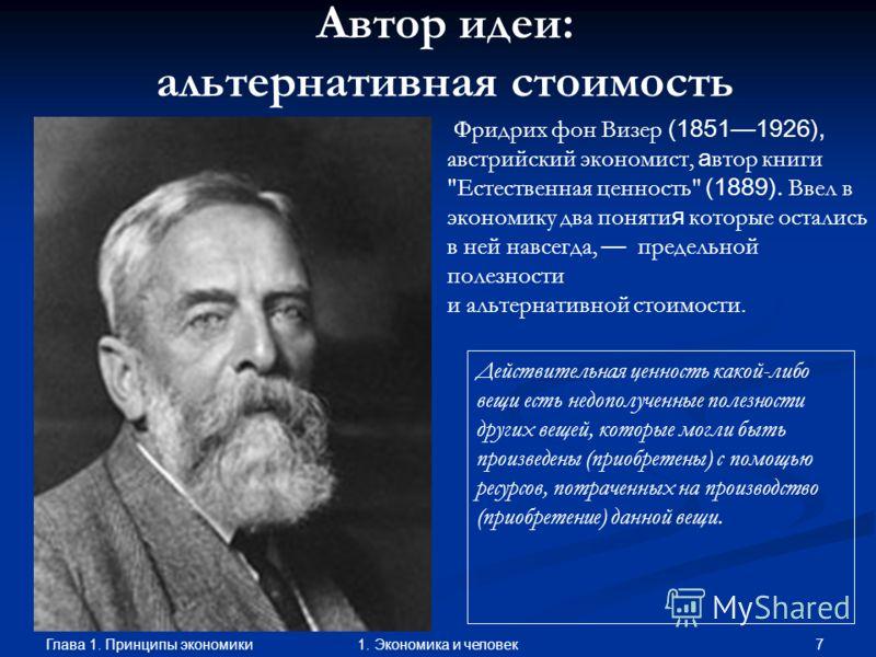 Глава 1. Принципы экономики 71. Экономика и человек Автор идеи: альтернативная стоимость Фридрих фон Визер (18511926), австрийский экономист, а втор книги