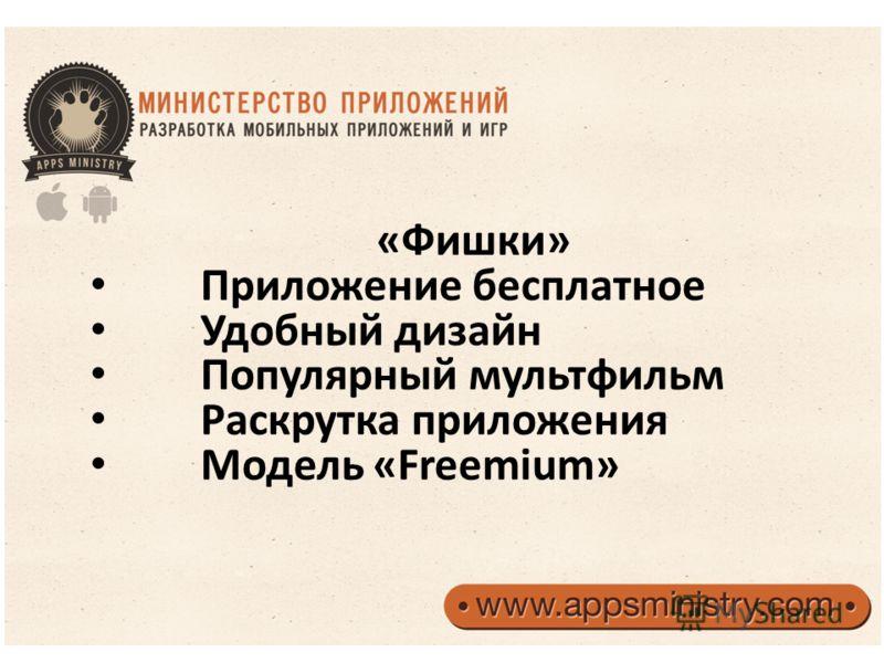 «Фишки» Приложение бесплатное Удобный дизайн Популярный мультфильм Раскрутка приложения Модель «Freemium»