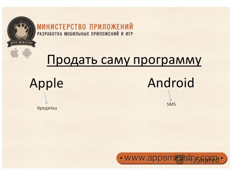 Монетизация мобильных приложений и игр. Продать саму программу Apple Android Кредитка SMS