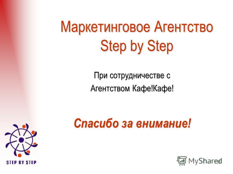 11 Маркетинговое Агентство Step by Step При сотрудничестве с Агентством Кафе!Кафе! Спасибо за внимание!
